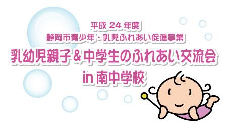 >活動レポート 2012年 10-11月