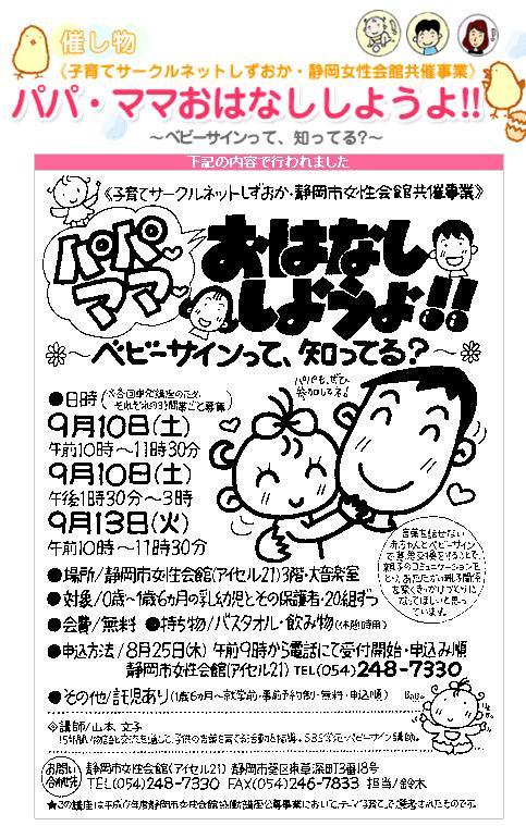 >活動レポート 2005年9月